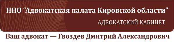Юридические услуги в Кирове — Адвокатский кабинет Гвоздев Дмитрий Александрович